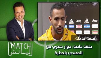 الماتش > حلقة خاصة - حوار حصري مع المهدي بنعطية
