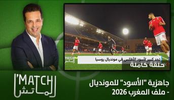 """الماتش > جاهزية """"الأسود"""" للمونديال - ملف المغرب 2026"""