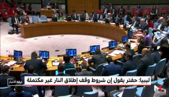 ليبيا .. حفتر يقول إن شروط وقف إطلاق النار غير مكتملة