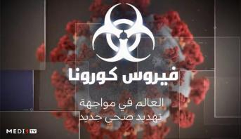 """Coronavirus:  MEDI1TV adapte sa programmation et lance un nouveau magazine d'information """"Tout sur le coronavirus"""""""