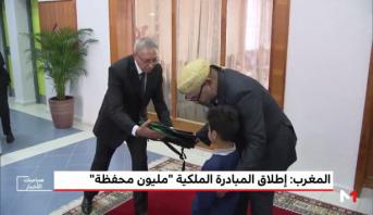 """المغرب .. إطلاق المبادرة الملكية """"مليون محفظة"""""""