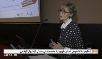 لقاء لعرض تجارب أوروبية متعددة في مجال الإشهار الرقمي بالمغرب