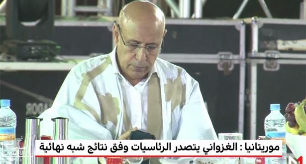محمد غزواني يفوز بالانتخابات الرئاسية الموريتانية بنسبة 52,01 % بحسب نتائج مؤقتة رسمية