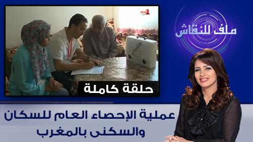 ملف للنقاش  > عملية الإحصاء العام للسكان والسكنى بالمغرب