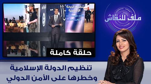 ملف للنقاش  > تنظيم الدولة الإسلامية وخطرها على الأمن الدولي