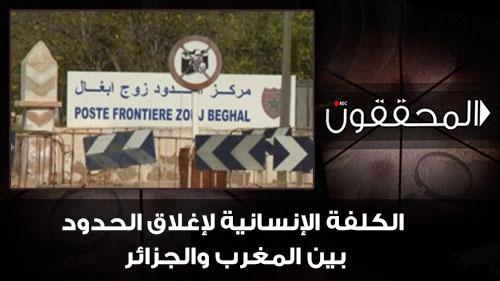 المحققون > الكلفة الإنسانية لإغلاق الحدود بين المغرب والجزائر