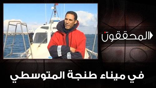 المحققون > المحققون .. في ميناء طنجة المتوسطي
