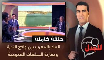 مثير للجدل > الماء بالمغرب بين واقع الندرة ومقاربة السلطات العمومية