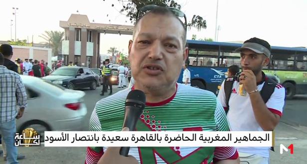 """ردود أفعال الجماهير المغربية من مصر بعد فوز """"الأسود"""""""