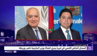 الممثل الخاص الأممي في ليبيا يجري اتصالا بوزير الخارجية ناصر بوريطة