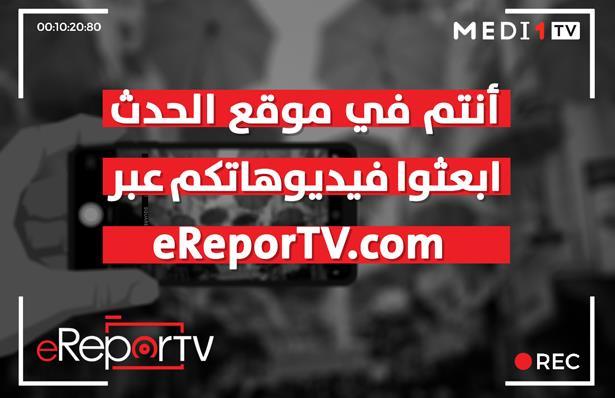 ميدي1تيفي تطلق eReporTV منصة رقمية تشاركية و مواطنة