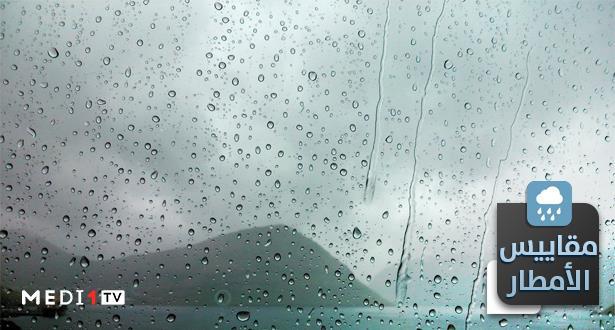 أعلاها بإفران .. مقاييس التساقطات المطرية بأكثر من 25 مدينة خلال الـ24 ساعة الماضية