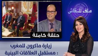 ملف للنقاش  > زيارة ماكرون للمغرب: مستقبل العلاقات البينية