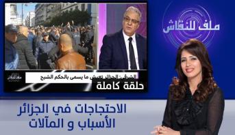 ملف للنقاش  > الاحتجاجات في الجزائر : الأسباب و المآلات