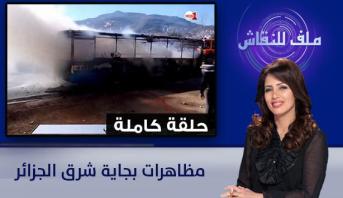 ملف للنقاش  > مظاهرات بجاية شرق الجزائر