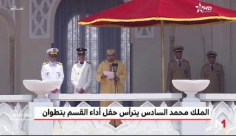 الملك محمد السادس يترأس بتطوان حفل أداء القسم للضباط المتخرجين من المدارس العليا العسكرية وشبه العسكرية