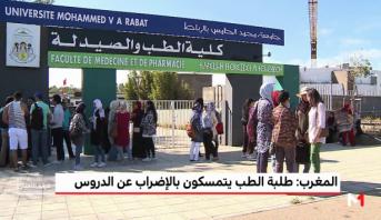 المغرب .. طلبة الطب يتمسكون بالإضراب