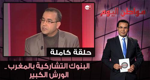 مواطن اليوم > البنوك التشاركية بالمغرب .. الورش الكبير