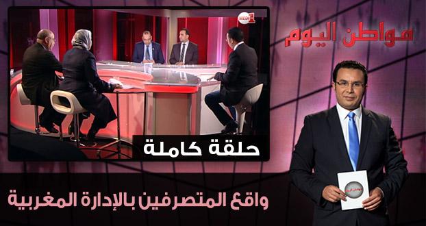 مواطن اليوم > واقع المتصرفين بالإدارة المغربية