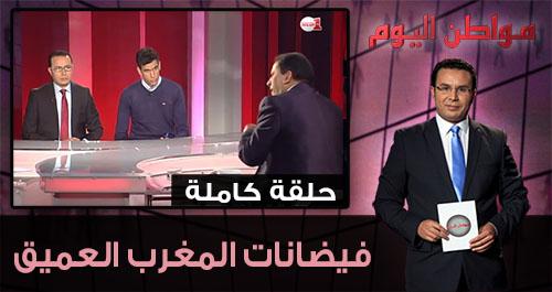 مواطن اليوم > فيضانات المغرب العميق
