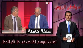 مواطن اليوم > تحديات الموسم الفلاحي في ظل تأخر الأمطار