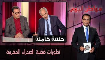 مواطن اليوم : تطورات قضية الصحراء المغربية