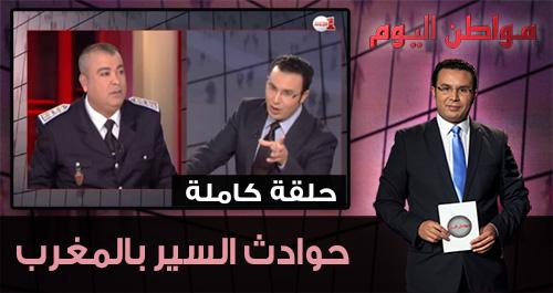 مواطن اليوم > حوادث السير بالمغرب