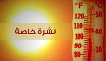 نشرة خاصة  .. طقس حار ابتداء من الأربعاء في عدد من مناطق المملكة