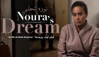 """أيام قرطاج السينمائية .. الفيلم التونسي """"نورا تحلم"""" يحرز على الجائزة الكبرى"""