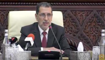 كلمة رئيس الحكومة في أول اجتماع لمجلس حكومي بعد الإعفاءات الملكية