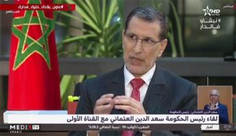 برنامج خاص > لقاء رئيس الحكومة سعد الدين العثماني مع القناة الأولى