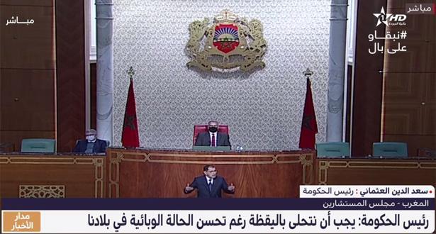 متى سيتوصل المغرب بلقاح كورونا؟ .. رئيس الحكومة يوضح