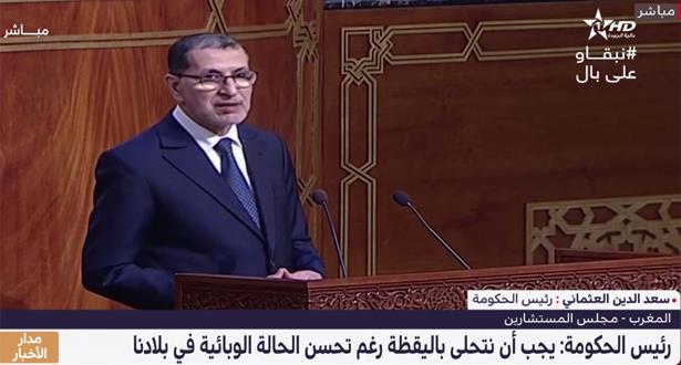 العثماني يكشف معايير اختيار اللقاحين المعتمدين بالمغرب
