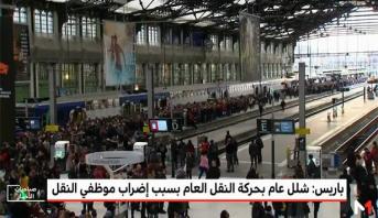 باريس: شلل عام بحركة النقل العام بسبب إضراب موظفي النقل