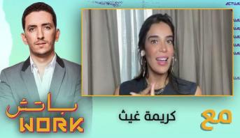 """باتش  work > """"باتش work"""" .. مع الفنانة المغربية كريمة غيث"""