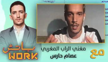 """باتش  work > """"باتش work"""" .. مغني الراب المغربي عصام حارس"""