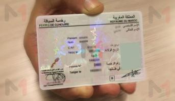 بلاغ وزارة التجهيز والنقل بخصوص تجديد الحامل الإلكتروني لرخصة السياقة وشهادة تسجيل المركبات