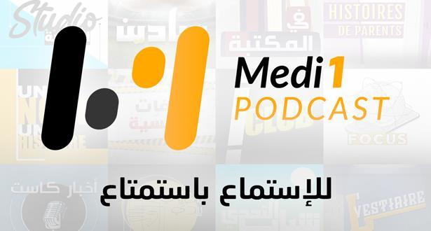 """ميدي1 تطلق منصة رقمية جديدة """"Medi1Podcast"""" .. تجربة فريدة للاستماع الرقمي"""
