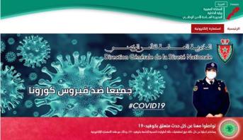 الأمن الوطني يطلق بوابة إلكترونية للتواصل بشأن حالات خرق إجراءات الطوارئ الصحية