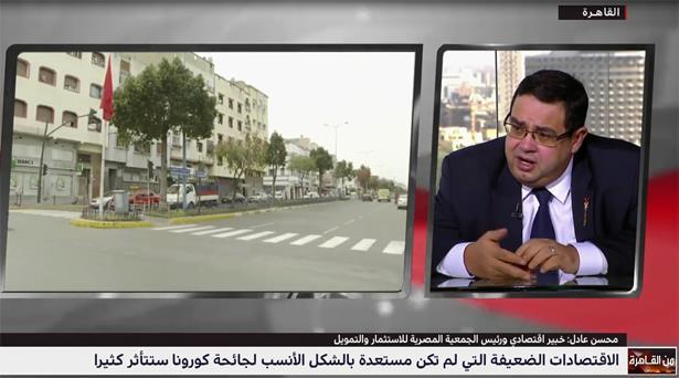 خبير مصري يبرز وضعية الاقتصاد المغربي والمصري في ظل جائحة كورونا والتداعيات المحتملة