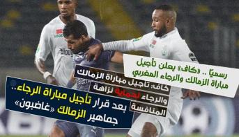 كيف تفاعل الزمالك ووسائل الإعلام المصرية مع قرار تأجيل مباراة الرجاء؟