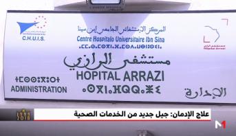 علاج الإدمان في المغرب .. جيل جديد من الخدمات الصحية