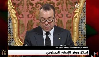 مقتطف من الخطاب الملكي 09 مارس 2011 .. إطلاق ورش الإصلاح الدستوري