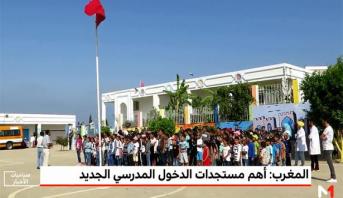 المغرب .. أهم مستجدات الدخول المدرسي الجديد