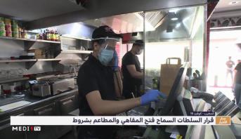 روبورتاج .. كيف تجاوبت المقاهي مع قرار السلطات السماح لها بفتح أبوابها لتسليم الطلبيات؟