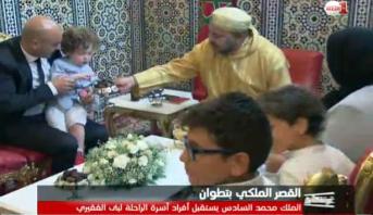 الملك محمد السادس يستقبل بعض أفراد أسرة المرحومة لبنى الفقيري المغربية ضحية تفجيرات بروكسيل