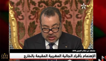 مقتطف من خطاب العرش 2015 .. الاهتمام بأفراد الجالية المغربية المقيمة بالخارج