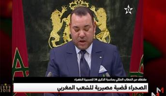 مقتطف من الخطاب الملكي (الذكرى 34 للمسيرة الخضراء) .. الصحراء قضية مصيرية للشعب المغربي