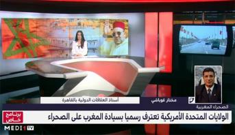 أكاديمي مصري يعلق على القرار الأمريكي الاعتراف بالسيادة المغربية على الصحراء