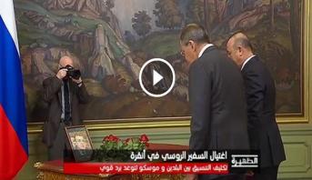 فيديو .. كبار المسؤولين الروس يتوعدون برد قوي على عملية اغتيال السفير الروسي